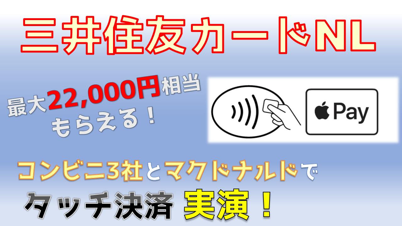 三井住友NLナンバーレスカード