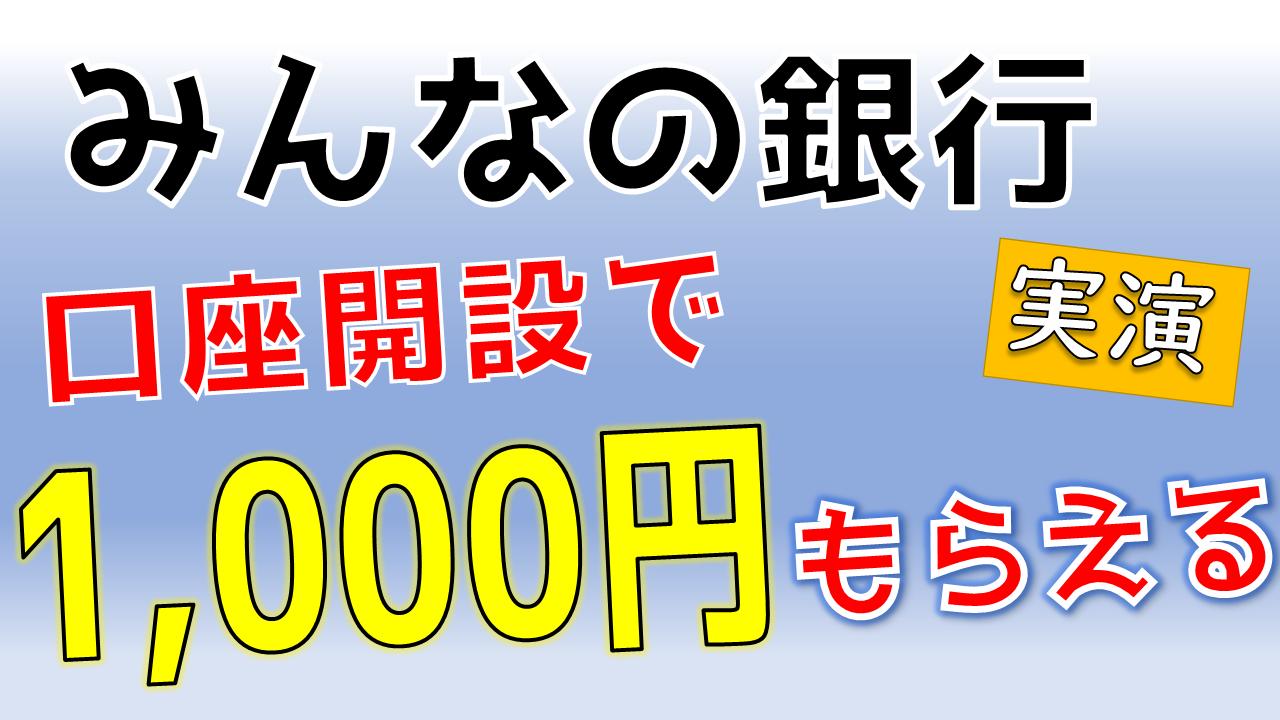みんなの銀行 口座開設 1000円もらえるキャンペーン