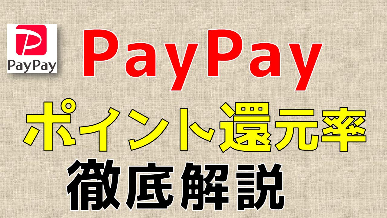 paypayポイント還元率徹底解説